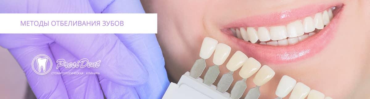 Метод отбеливания зубов